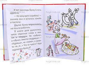 Книга для детей «Волшебный город», Талант, цена