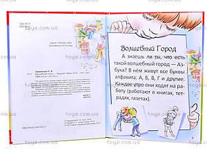 Книга для детей «Волшебный город», Талант, игрушки