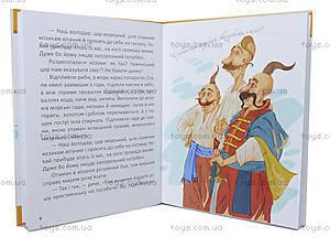 Книжка серии Читаю сам «Как казак у морского царя служил», Талант, купить
