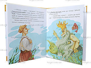 Книжка серии Читаю сам «Как казак у морского царя служил», Талант, фото