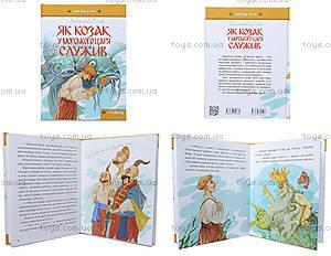 Книжка серии Читаю сам «Как казак у морского царя служил», Талант