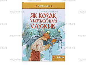 Книжка серии Читаю сам «Как казак у морского царя служил», Талант, цена
