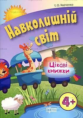 Книжка для детей об окружающем мире , 03543