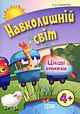 Книжка для детей об окружающем мире , 03543, фото