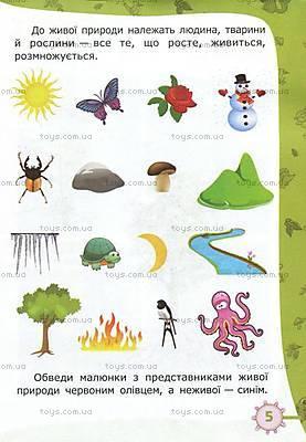 Книжка для детей об окружающем мире , 03543, купить