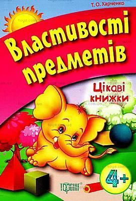 Детская книжка о свойствах предметов, 03540