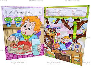 Детская книга «Интересные находки», 3645, купить