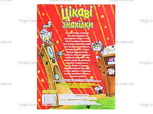 Детская книга «Интересные находки», 3645, фото