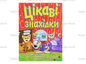 Детская книга «Интересные находки», 3645, отзывы