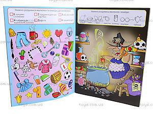 Детская книга «Интересные находки», 3645, цена