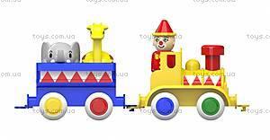 Цирковой поезд игрушечный, 1074