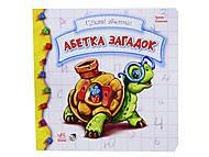 Детская книга «Азбука загадок», М18982У, игрушки