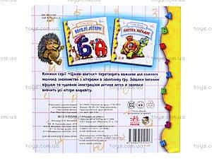 Детская книга «Веселые буквы», М16026У, купить