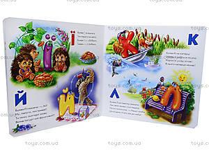 Детская книга «Веселые буквы», М16026У, фото