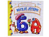 Детская книга «Веселые буквы», М16026У, детские игрушки