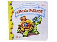 Книга для детей «Азбука загадок», М18986Р, купить