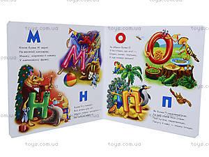 Детская книга «Полезная азбука», А14449У, фото