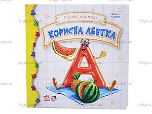 Детская книга «Полезная азбука», А14449У