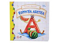 Детская книга «Полезная азбука», А14449У, купить