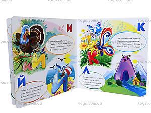 Детская книга «На что похожи буквы», М14448Р, фото
