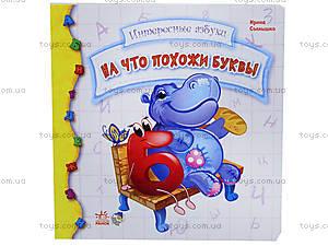 Детская книга «На что похожи буквы», М14448Р