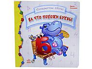 Детская книга «На что похожи буквы», М14448Р, купить
