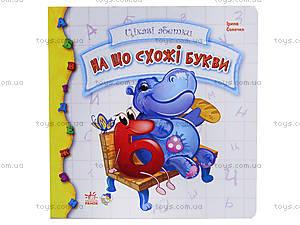 Детская азбука «На что похожи буквы», М14450У