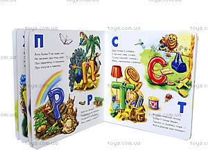 Книга для детей «Полезная азбука», А14447Р, фото