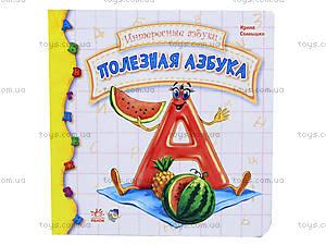 Книга для детей «Полезная азбука», А14447Р