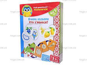 Игра для дошкольников «Цвета, кто появился», VT1306-07, купить