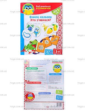 Игра для дошкольников «Цвета, кто появился», VT1306-07, отзывы