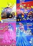 Цветная бумага + картон двусторонний цветной 16+10 листов, в ассортименте, 190-H, Украина
