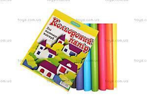 Цветная бумага для детского творчества, ЦБ-Ж 9