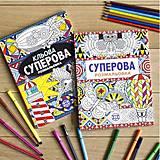 Цветная книги для досуга, Z101009У
