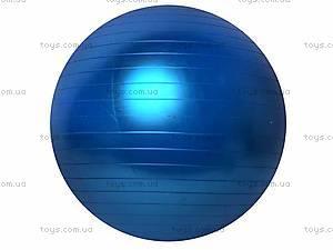 Цветной мяч для фитнеса и массажа, A-63