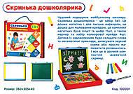 Цветной сундук дошкольника, 100001, купить