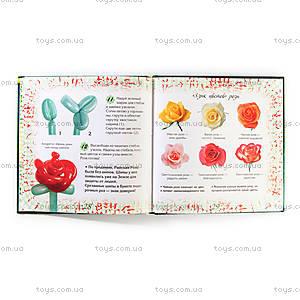 Творческий набор «Цветы и букеты из воздушных шариков», , фото