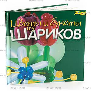 Творческий набор «Цветы и букеты из воздушных шариков», , отзывы