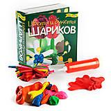 Творческий набор «Цветы и букеты из воздушных шариков»,