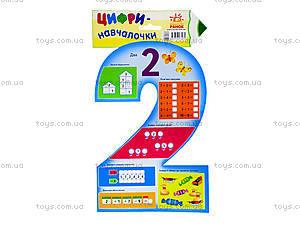 Обучающие цифры «Цифра 2», Ч422079У, купить