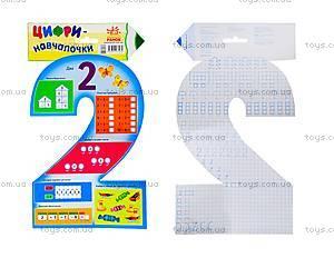 Обучающие цифры «Цифра 2», Ч422079У