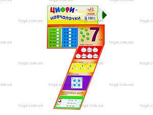 Обучающие цифры «Цифра 7», Ч422084У, фото