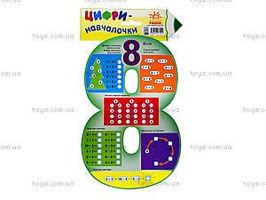 Обучающие цифры «Цифра 8», Ч422083У, купить