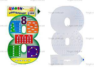Обучающие цифры «Цифра 8», Ч422083У