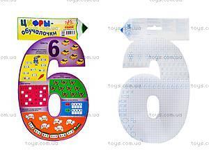 Цифры-обучалочки «Цифра 6», Ч422093Р