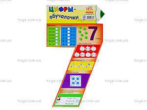 Цифры-обучалочки «Цифра 7», Ч422094Р, фото