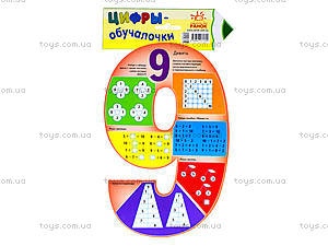 Цифры-обучалочки «Цифра 9», Ч422096Р, купить