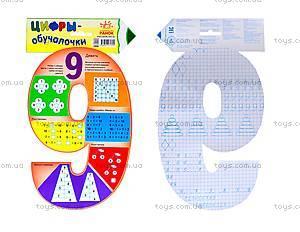 Цифры-обучалочки «Цифра 9», Ч422096Р