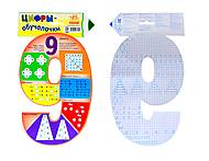 Цифры-обучалочки «Цифра 9», Ч422096Р, фото