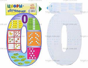 Цифры-обучалочки «Цифра 0», Ч422087Р